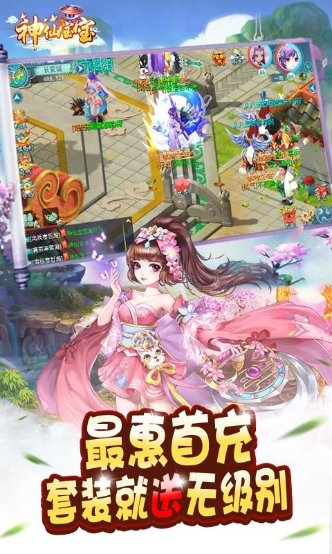 神仙宝宝BT版游戏