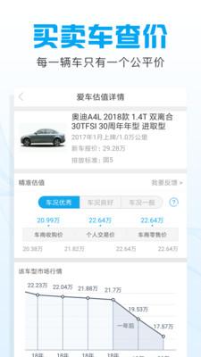 公平价二手车app安卓版