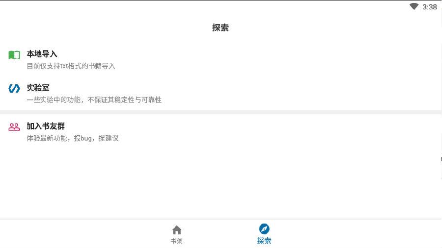 懒猫小说app免费版