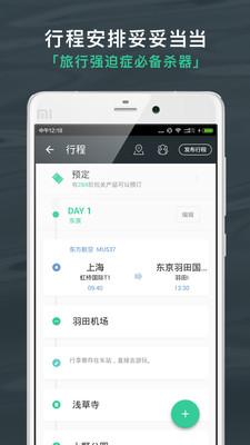 出发吧旅行计划app手机版