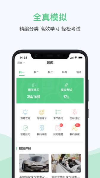 斑斑驾考app手机版