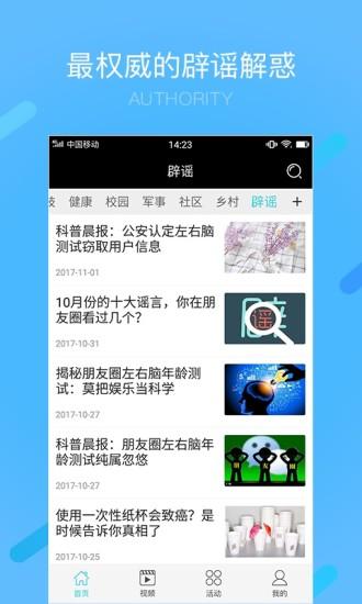 科普中国app手机版