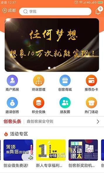 鑫创客app最新版