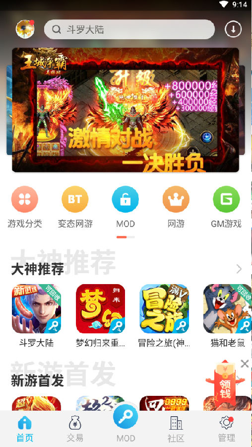 八门神器app安卓版
