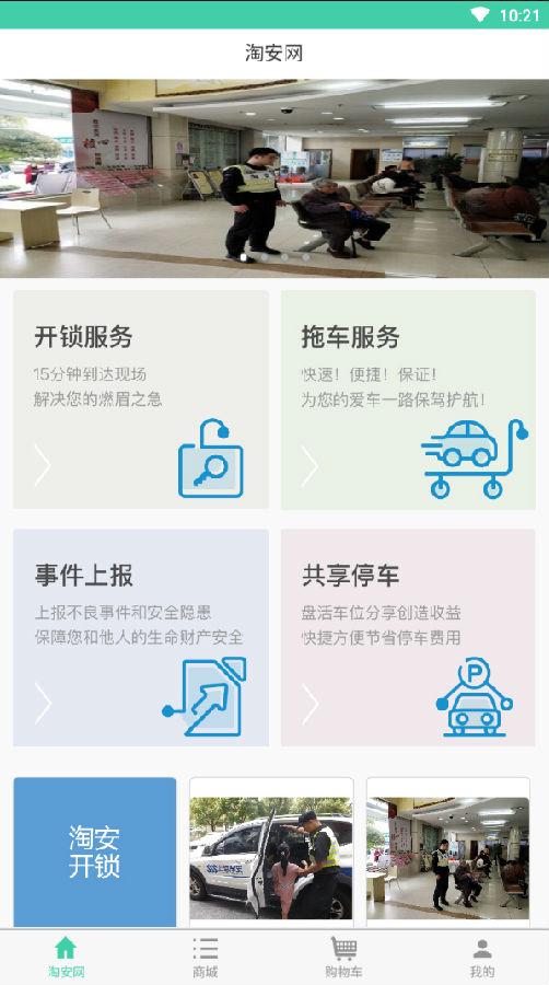 淘安网app安卓版