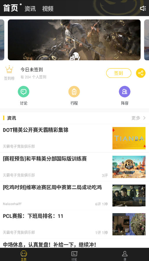 天霸电竞app手机版