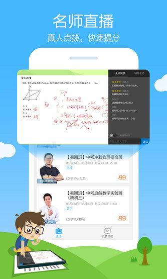作业帮app完整版
