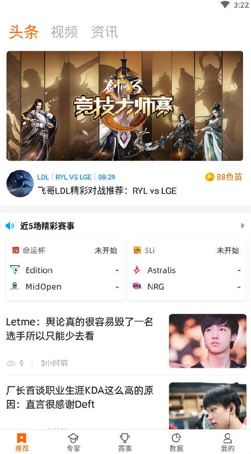 锦鲤赛事app正式版