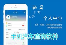 手机汽车查询软件排行_好用的汽车查询软件