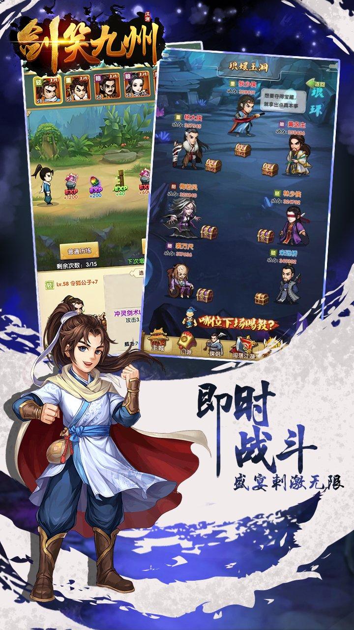 剑笑九州-满V版1.0截图0