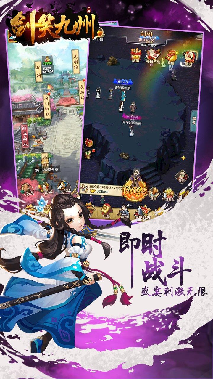 剑笑九州-满V版1.0截图1