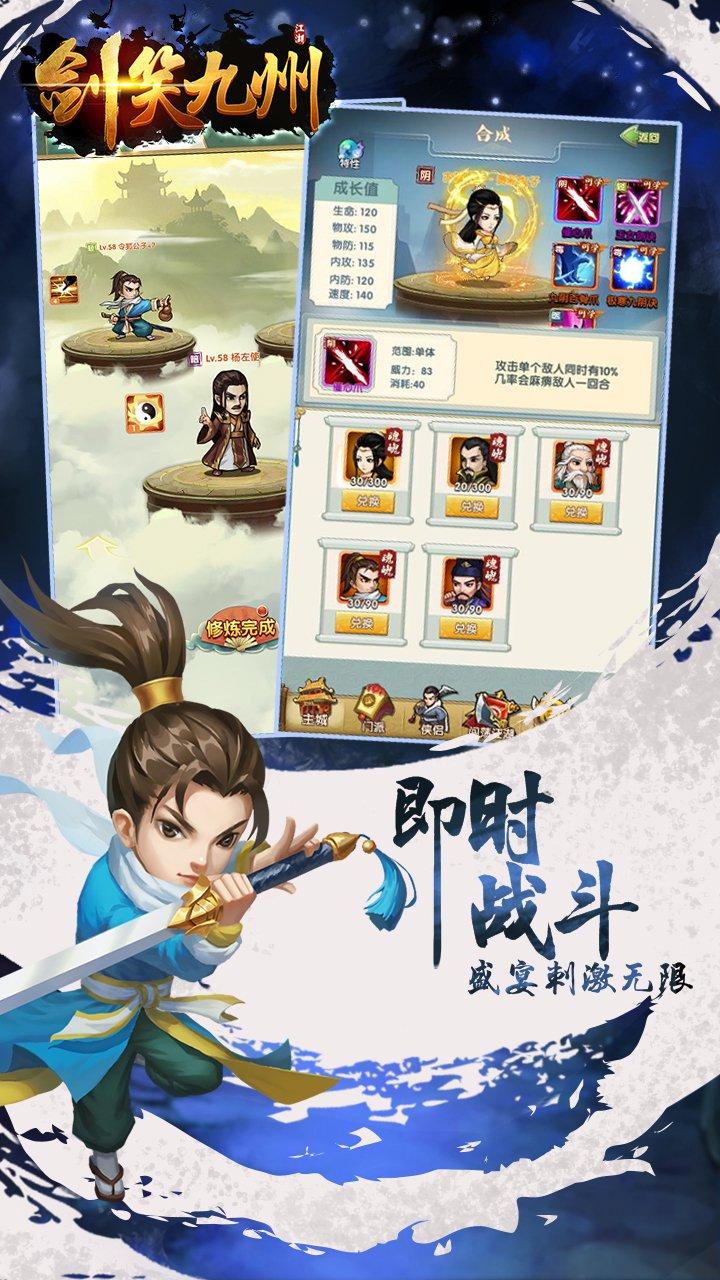 剑笑九州-满V版1.0截图2