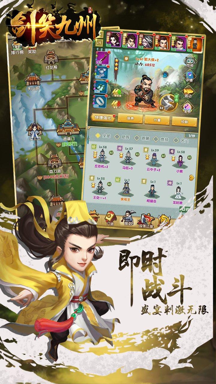 剑笑九州-满V版1.0截图3