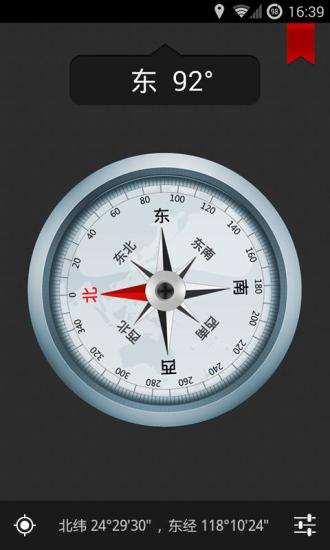 终极指南针app免费版v1.3截图0