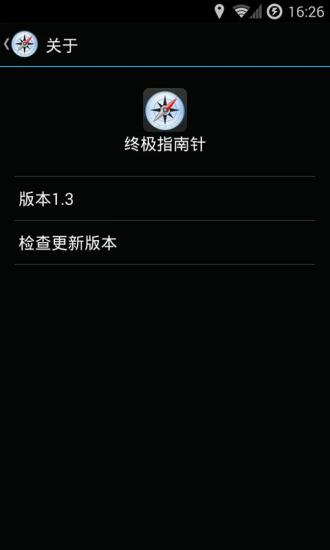 终极指南针app免费版v1.3截图1