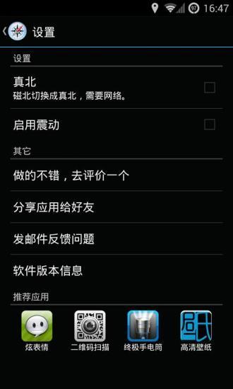 终极指南针app免费版v1.3截图2