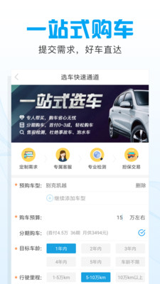 公平价二手车app安卓版v3.9.17截图1
