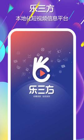 乐三方app免费版v1.0.0截图2