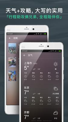 出发吧旅行计划app手机版v4.0.1截图0