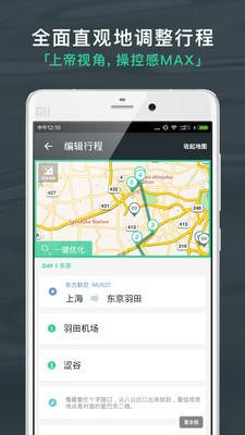 出发吧旅行计划app手机版v4.0.1截图2
