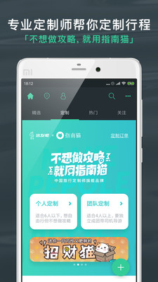 出发吧旅行计划app手机版v4.0.1截图3