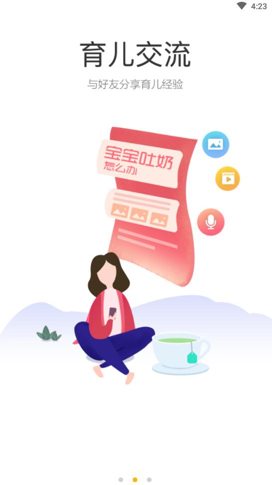 妈妈社区app手机版v8.8.8截图1