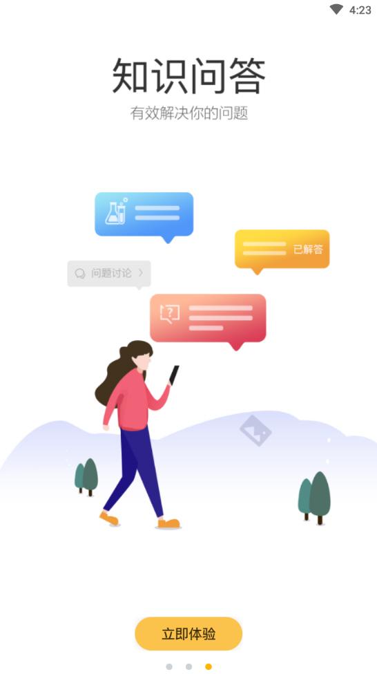 妈妈社区app手机版v8.8.8截图2