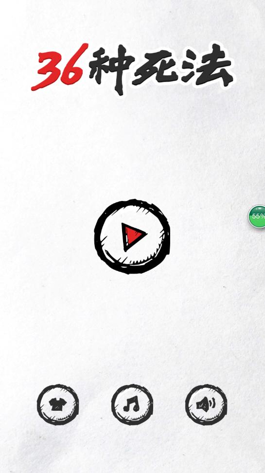 36WaysToDie游戏抖音版v1.5截图0