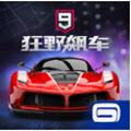 狂野飙车9最新版v1.1.0