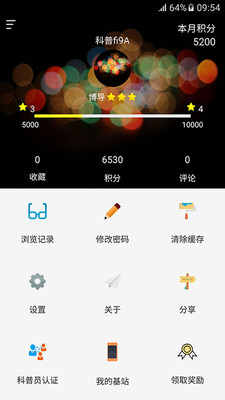 科普中国app手机版v4.3.1截图1