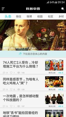 科普中国app手机版v4.3.1截图0