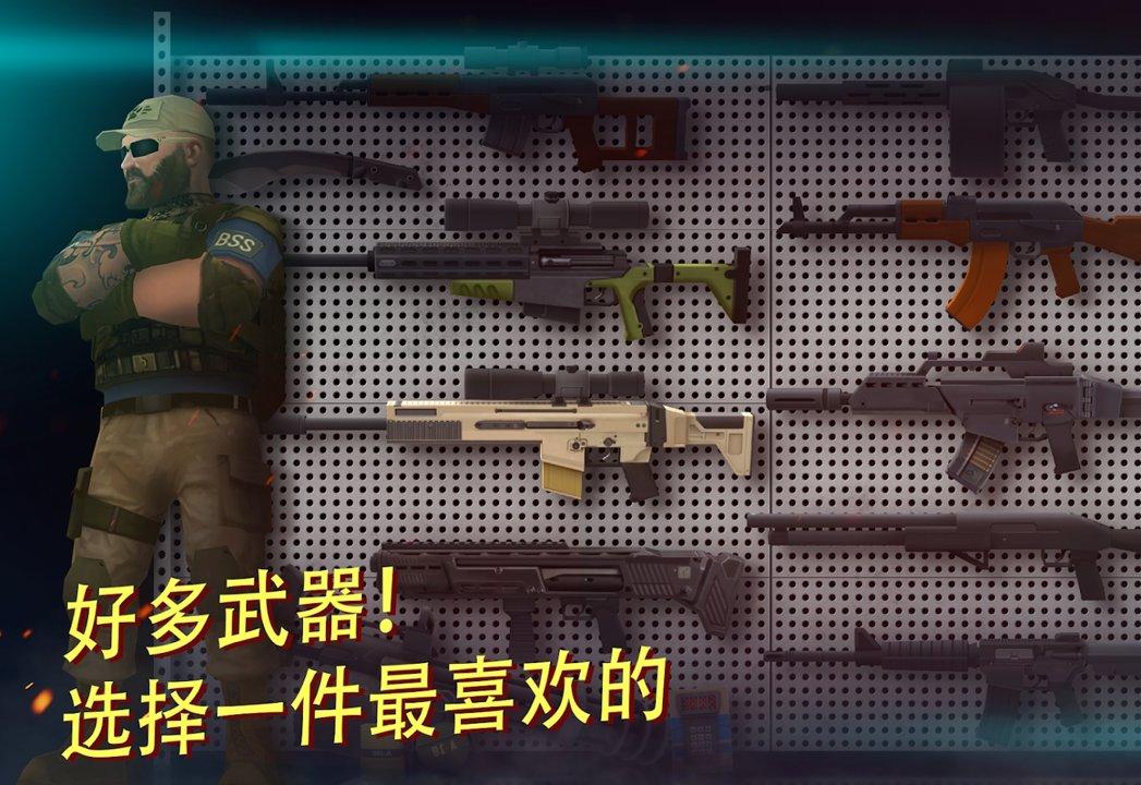 战术机器人手游版1.3.9截图0
