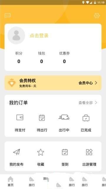 滴房车app最新版v1.3.7截图1