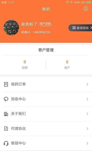 鑫创客app最新版v1.05截图0