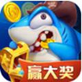 大神捕鱼游戏手机版v1.0.2.2.0