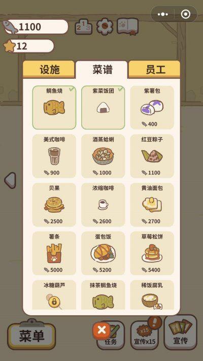 动物餐厅无限小鱼干版1.0.12截图2