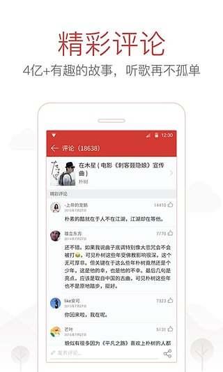 网易云音乐app官方版v5.9.1截图1