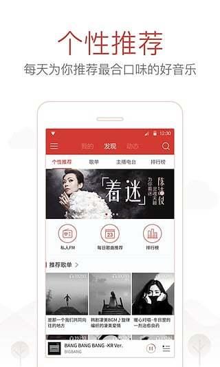 网易云音乐app官方版v5.9.1截图0
