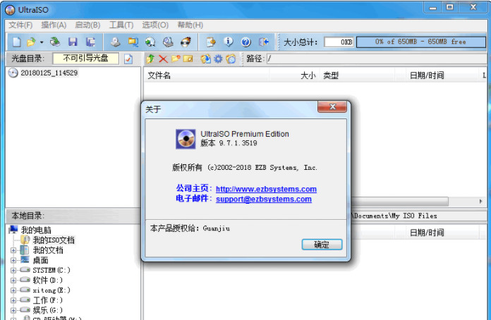 UltraISOV9.7.1.3519 中文版截图0