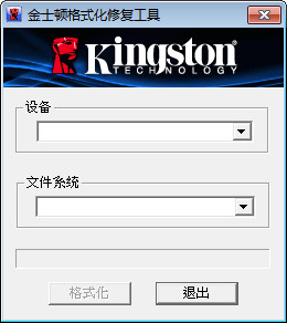 金士顿u盘修复工具V1.0.3.0 免费版截图0