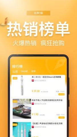 招财蜂app手机版v2.1.10截图0