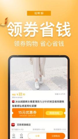 招财蜂app手机版v2.1.10截图2