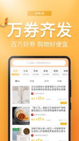 招财蜂app手机版v2.1.10截图1