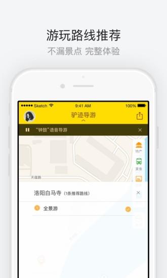 洛阳白马寺app最新版v3.3.0截图0
