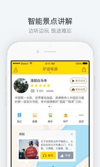 洛阳白马寺app最新版v3.3.0截图2