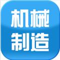 机械制造app最新版v1.0.3