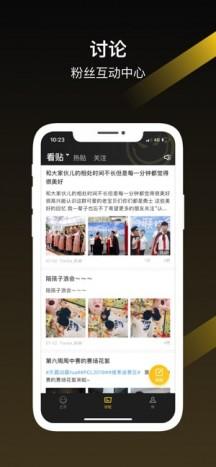 天霸电竞app手机版v7.0.0截图0