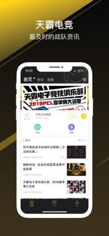 天霸电竞app手机版v7.0.0截图2