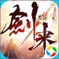 封仙之剑来传说安卓版1.0.0