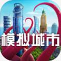 模�M城市我是市�L安卓版0.3